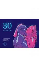 Игра для взрослых 30 Желаний