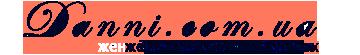 Danni.com.ua: Эротическое белье, Женское нижнее белье, Пеньюары