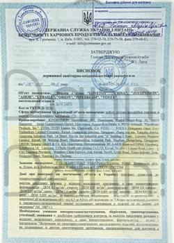 фото сертификации секс игрушек 9
