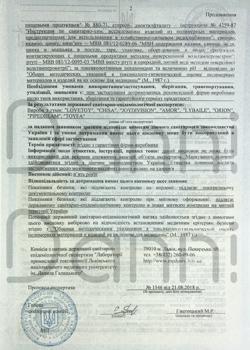 фото сертификации секс игрушек 10