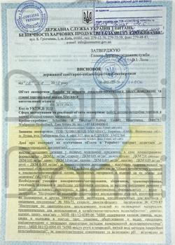 фото сертификации секс игрушек 11