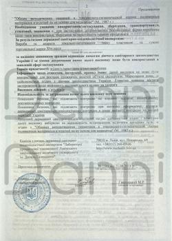 фото сертификации секс игрушек 12