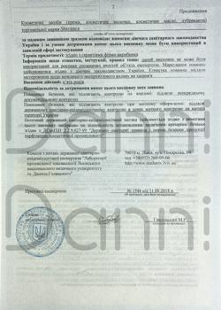 фото сертификации косметики и лубрикантов 4