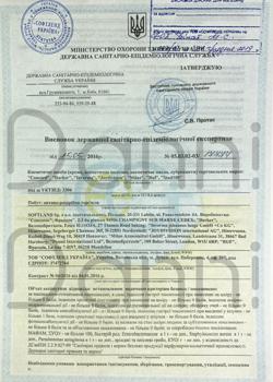 фото сертификации косметики и лубрикантов 7