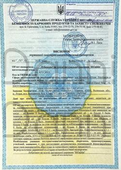 фото сертификации косметики и лубрикантов 9