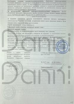 фото сертификации косметики и лубрикантов 13