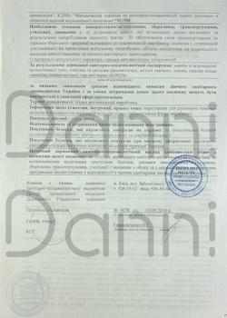 фото сертификации секс игрушек 27