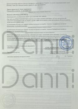 фото сертификации косметики и лубрикантов 16
