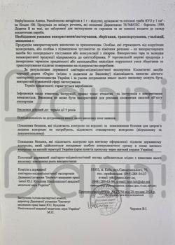 фото сертификации косметики и лубрикантов 18