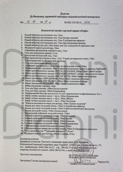 фото сертификации косметики и лубрикантов 19